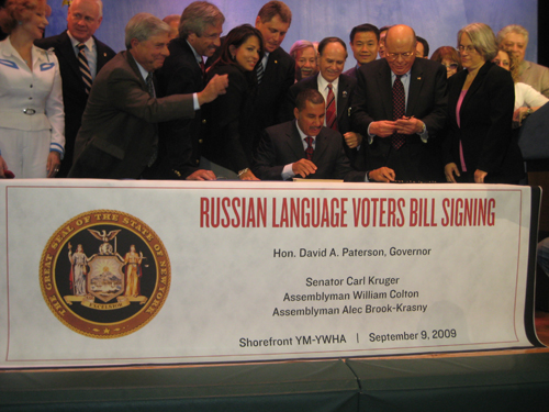 Assemblywoman Helene Weinstein joined Governor David Paterson, Assembly colleagues, elected officials, and New York Russian-speaking community leaders in a ceremonial signing of Russian Language Voter�s Bill at the Shorefront Y. The bill requires that, starting in 2010, all election materials be translated into Russian; currently materials are available in Spanish, Chinese, and Korean.